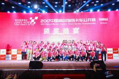 2017中国高效物流卡车公开赛携六大创新问鼎中原