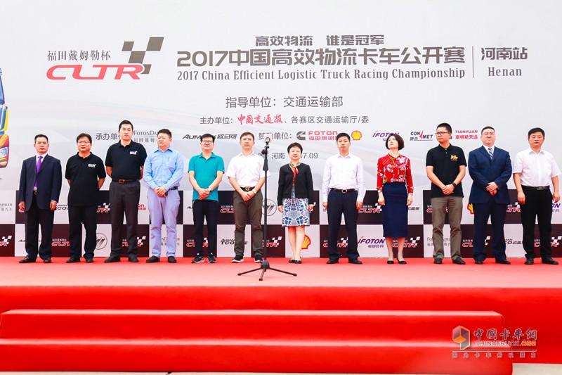 2017中国高效物流卡车公开赛(河南站)开赛仪式