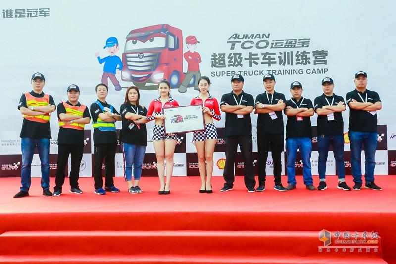 超级卡车训练营开营仪式