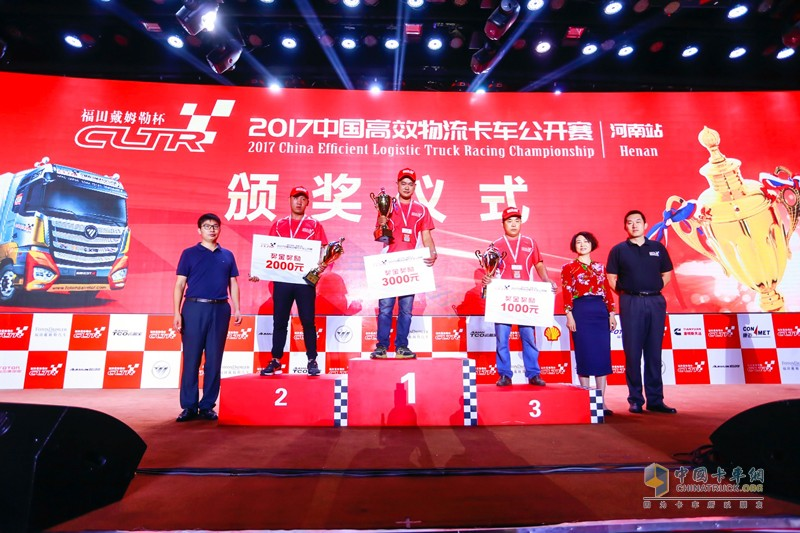 场地技术操控赛颁奖仪式