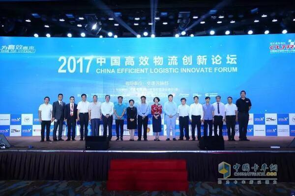 欧马可之中国高效物流创新论坛