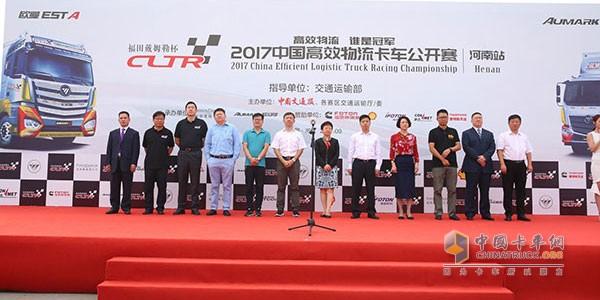 2017中国高效物流卡车公开赛(郑州站)开赛仪式