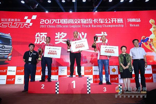 """2017中国高效物流卡车公开赛中卡组""""场地操控赛""""颁奖仪式"""