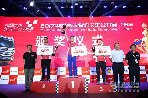 """2017中国高效物流卡车公开赛中卡组""""道路实况赛""""颁奖仪式"""