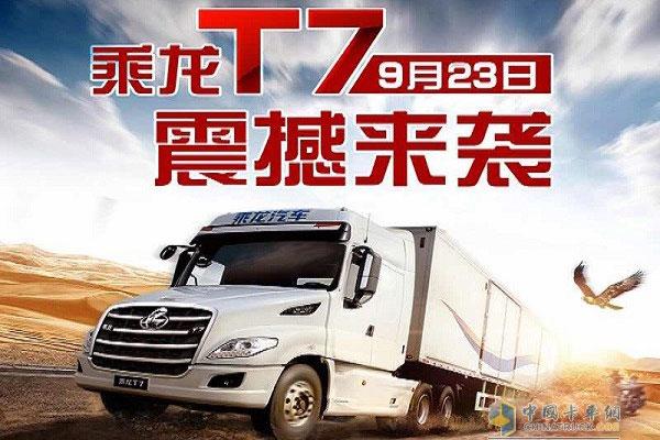 """乘龙T7引领新的""""长头时代"""""""