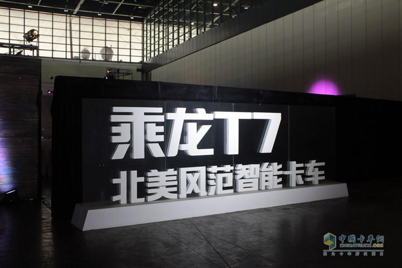 """9月23日,以""""北美风范 智能卡车""""为主题的高端长头重卡乘龙T7全国上市仪式在河南郑州国际会展中心隆重召开"""