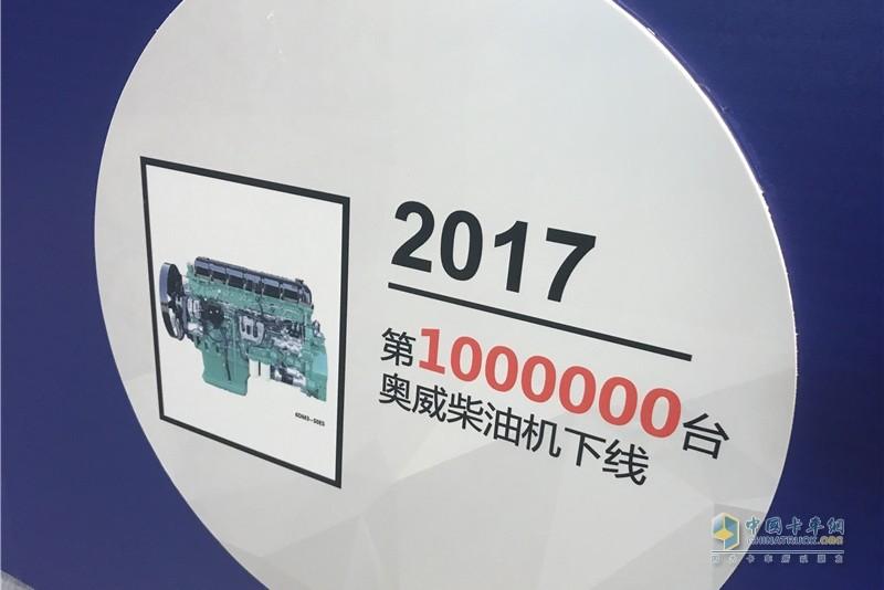 一汽锡柴奥威发动机100万台下线,新的起点
