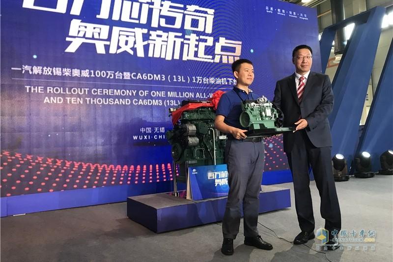 锡柴钱恒荣厂长向目前使用奥威CA6DM3柴油机最多的天津狮桥物流公司代表颁发礼品