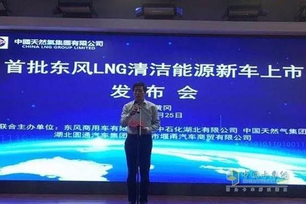 东风LNG清洁能源车上市发布会