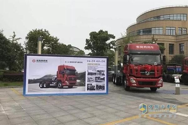 东风LNG能源车发布活动现场