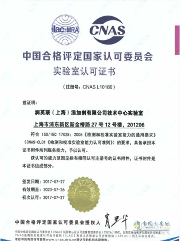 润英联通过ISO17025认证