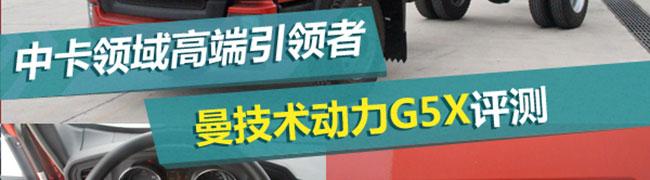 [静态测评]中卡领域高端引领者 曼技术动力G5X评测