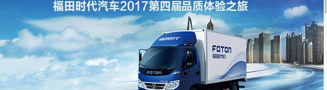 福田时代汽车2017第四届品质体验之旅