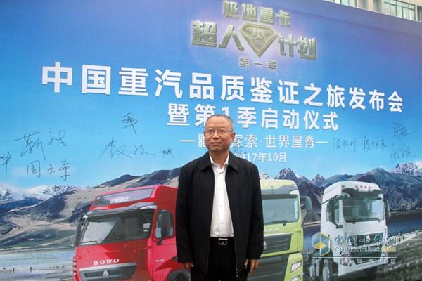 中国重汽品质鉴证之旅出发啦