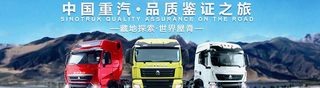 中国重汽▪品质鉴证之旅第一季:藏地探索▪世界屋脊