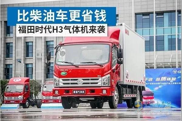 比柴油车更省钱,福田时代H3气体机来袭