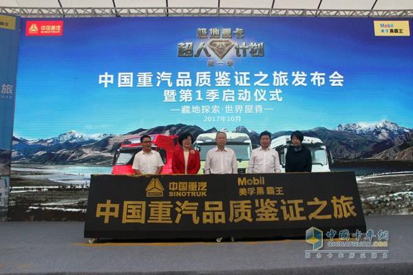 开着卡车去拉萨-中国重汽品质鉴证之旅出发啦!