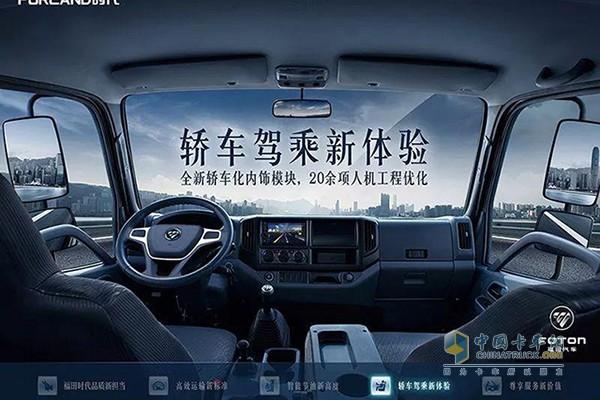 福田时代M3驾驶室轿车化体验