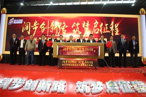 长久集团滁州基地正式投产