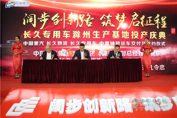 中国重汽与长久物流签约仪式