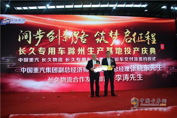 中国重汽与长久集团交车仪式