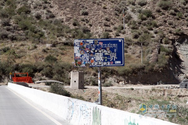 过金沙江大桥进入西藏境内