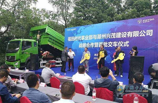 福田时代首批29台瑞沃ES5渣土运输车交车仪式