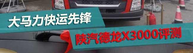 [静态测评]大马力快运先锋 陕汽德龙X3000评测