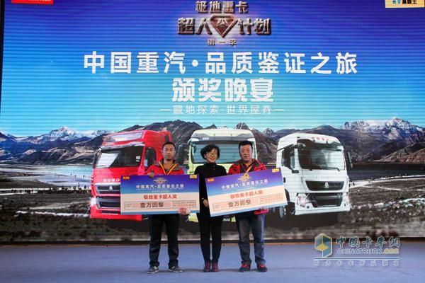 中国重汽集团宣传部长宋志君女士致辞