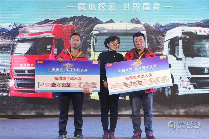 中国重汽,极地重卡超人奖颁发