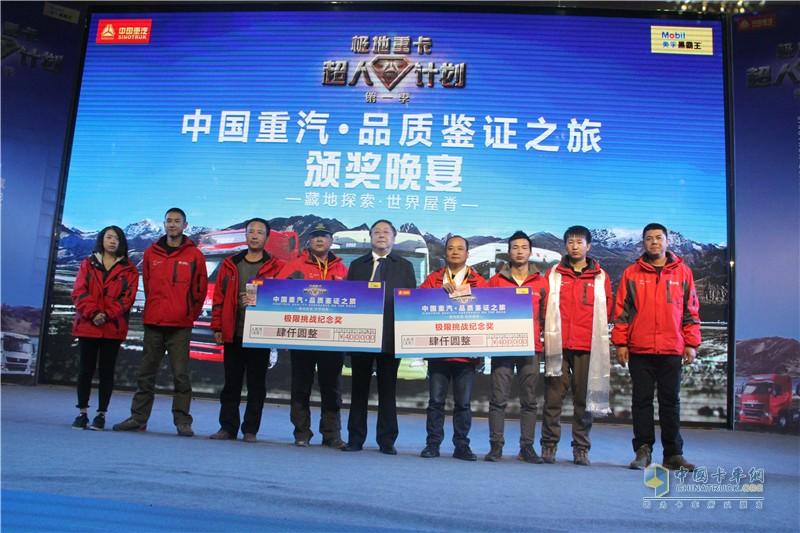 中国重汽,极限挑战纪念奖颁发