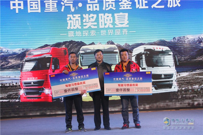 中国重汽,驾驶习惯最优奖颁发