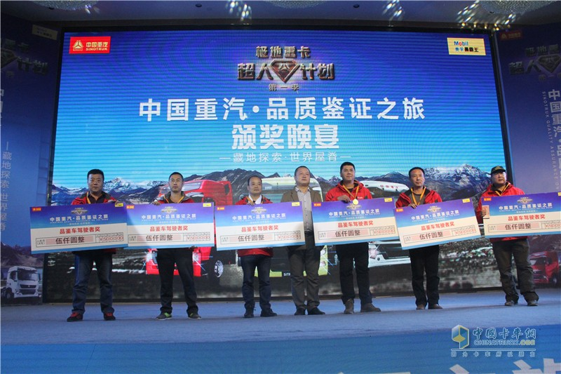 中国重汽,品鉴车驾驶者奖颁发
