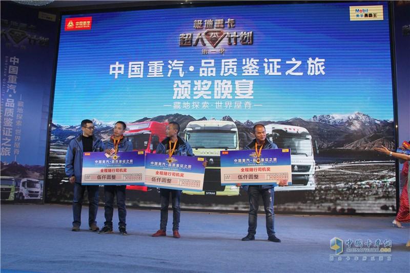 中国重汽,全程随行司机奖颁发