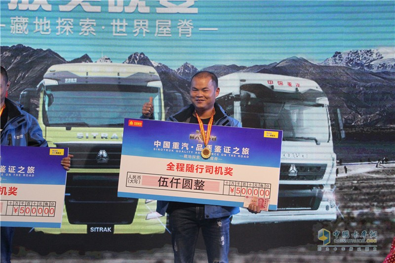 中国重汽,全程随行司机奖得主很开心