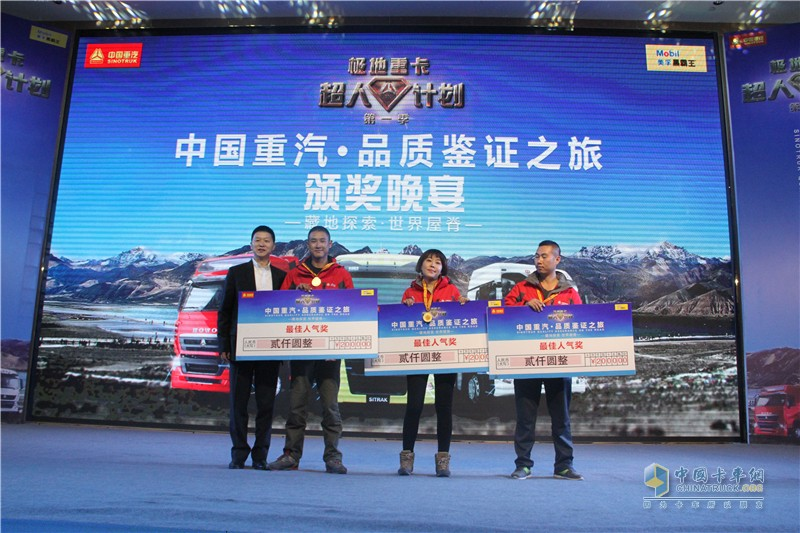 中国重汽,最佳人气奖颁发