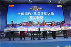 中国重汽藏地探索世界屋脊:中国重汽颁奖典礼