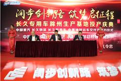 长久集团滁州生产基地正式投产,马力全开