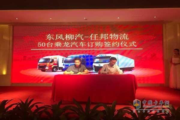 东风柳汽与任邦物流签订50台乘龙汽车
