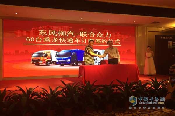 东风柳汽与联合众力签订60台乘龙快递车