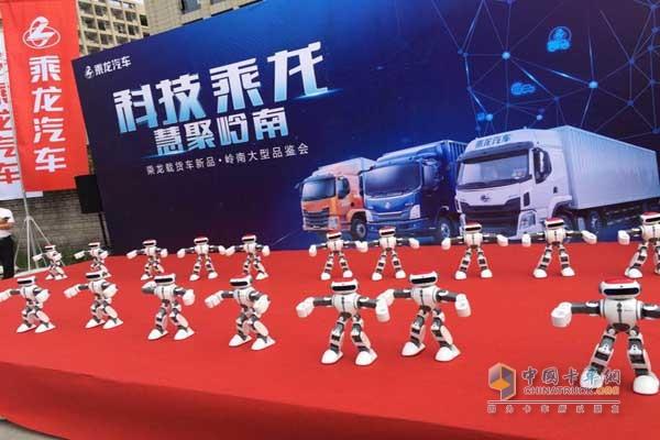 东风乘龙汽车岭南品鉴会 机器人舞者齐到场