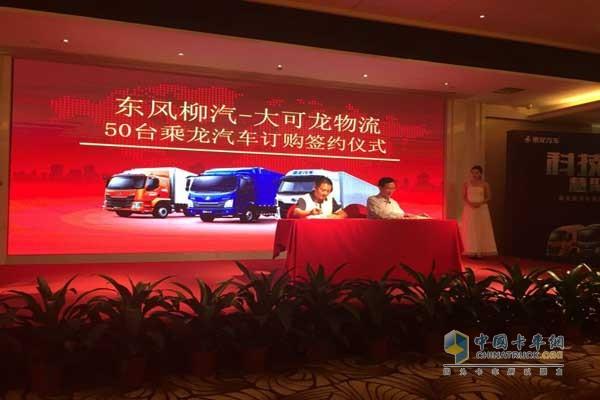 东风柳汽与大可龙物流签订50台乘龙汽车