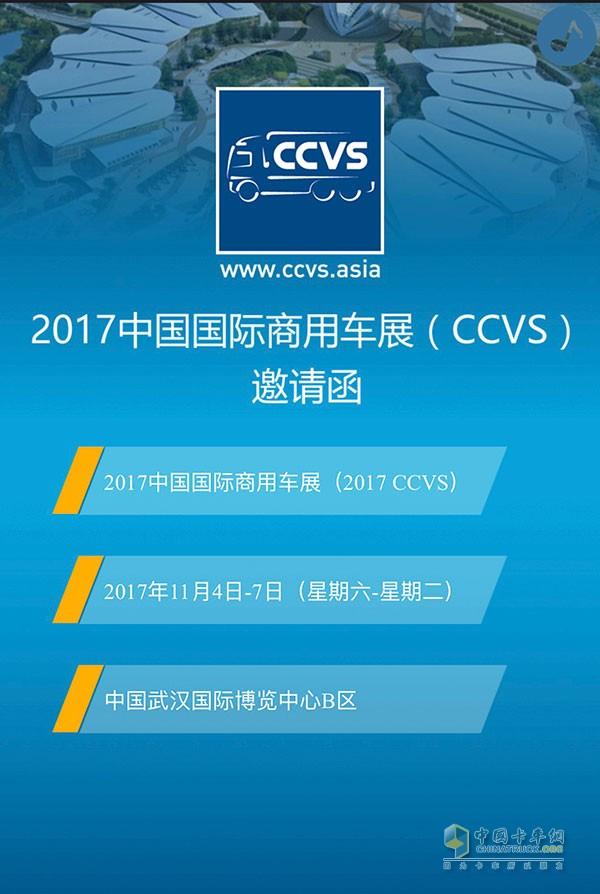 中国国际商用车展