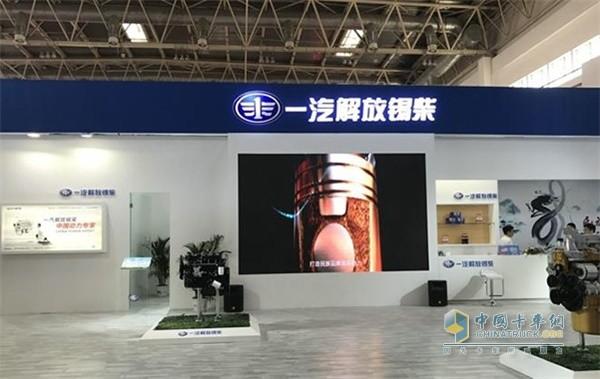 一汽解放锡柴亮相第十四届中国(北京)国际工程机械