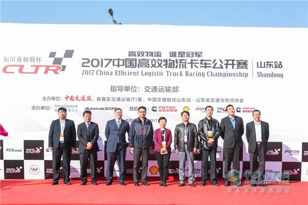 2017中国高效物流卡车公开赛(山东站)开赛仪式