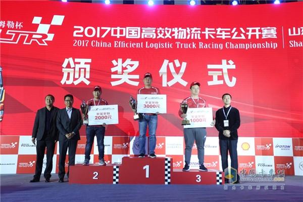 """2017中国高效物流卡车公开赛 中卡组""""场地操控赛""""颁奖仪式"""