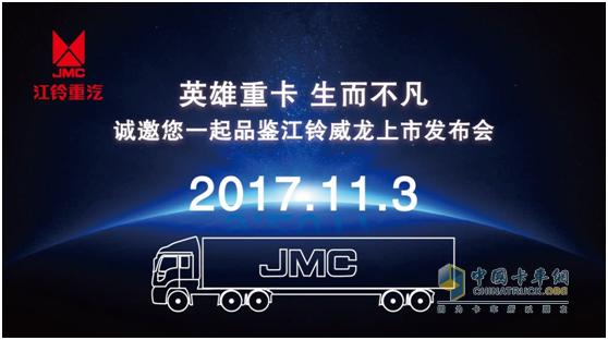 2017年11月3日,江铃威龙正式上市