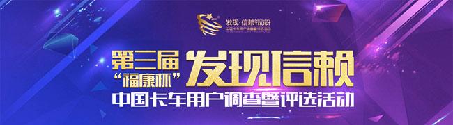 """第三届""""福康杯""""发现信赖--中国卡车用户调查暨评选活动"""