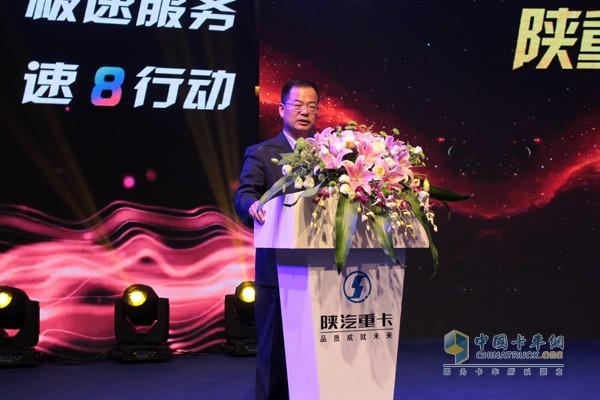 陕西重汽销售公司副总经理王永锋先生致辞