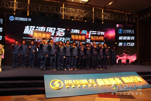服务团队代表进行宣誓